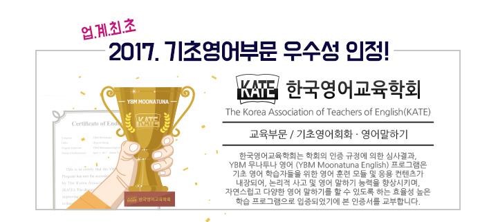 업계최초 2017 기초영어부문 우수성 인정.