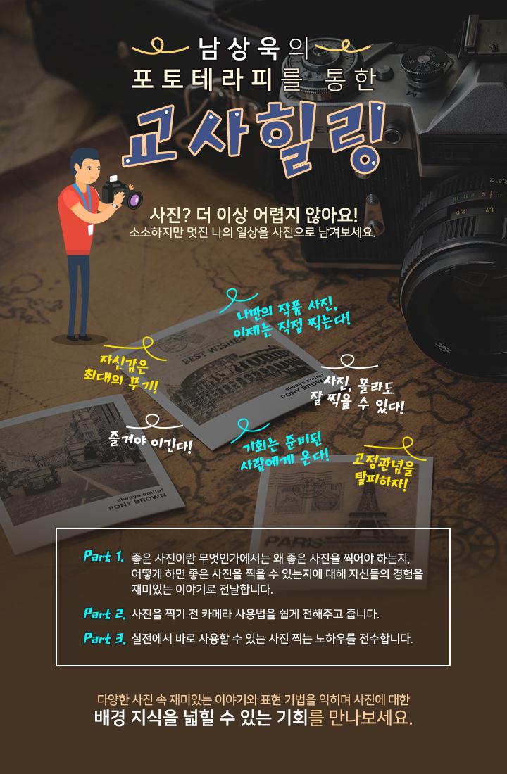 남상욱의 포토테라피를 통한 교사힐링. 다양한 사진 속 재미있는 이야기와 표현 기법을 익히며 사진에 대한 배경 지식을 넓힐 수 있는 기회를 만나보세요.