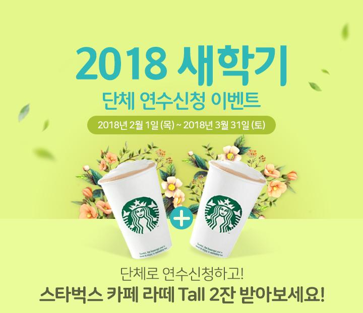 2018 새학기 단체 연수신청 이벤트. 2018년2월1일 목요일부터 2018년3월31일까지.