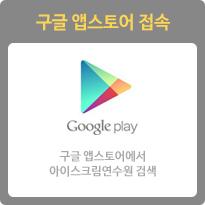 구글 앱스토어 접속  Google play 구글 앱스토어에서 아이스크림연수원 검색.